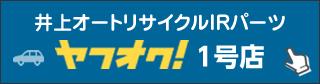 井上オートリサイクルIRパーツ 1号店