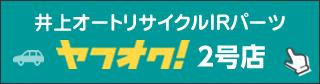井上オートリサイクルIRパーツ 2号店