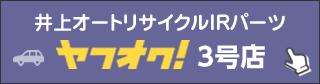 井上オートリサイクルIRパーツ 3号店