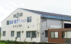 持田工場 古紙・廃プラリサイクルセンター