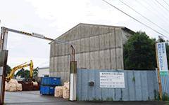 第二工場 西都・児湯資源<br /> リサイクルセンター