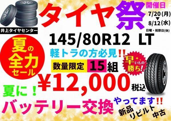 【西都工場】タイヤ祭り開催中!