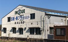持田工場<br /> 古紙・廃プラリサイクルセンター
