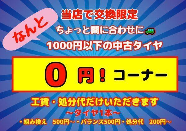【西都工場】0円タイヤコーナーができました!