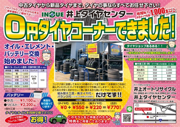 【西都工場】0円タイヤコーナーを新設しました